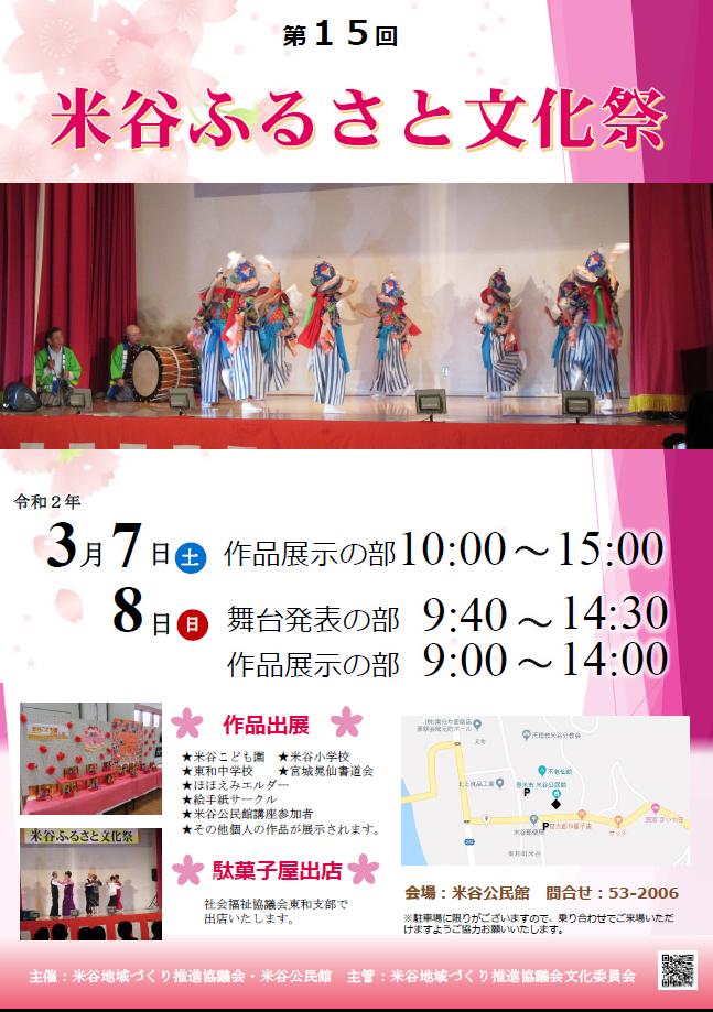 第15回米谷ふるさと文化祭