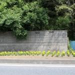 吉田自治会