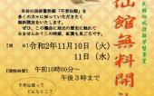 不老仙館無料開放日11.10